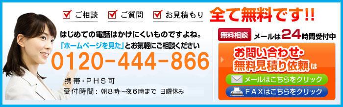 ご相談 ご質問 お見積もり 全て無料です!!はじめての電話はかけにくいものですよね。「ホームページを見た」とお気軽にご相談ください。携帯・PHS可 受付時間:24時間営業(年中無休)